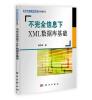 不完全信息下XML数据库基础 sitemap 52 xml