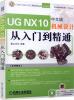 UG NX 10中文版机械设计从入门到精通 ug nx10 0中文版从入门到精通