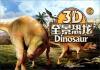 3D全景恐龙6 3d全景恐龙8