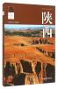 经典中国:陕西 完美旅图·陕西(陕西省交通旅游地图 自助游必备指南 附赠西安 延安 汉中旅行攻略手册)