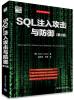 安全技术经典译丛:SQL注入攻击与防御(第2版)[SQL Injection Attacks and Defense,Second Edition] taxonomy based intrusion attacks and detection scheme in p2p network