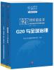 G20与全球治理:G20智库蓝皮书2015—2016
