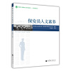 首都职工素质建设工程专版教材·保安服务行业:保安员人文素养 代码整洁之道 程序员的职业素养