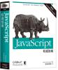 OReilly精品图书系列 :JavaScript权威指南(第6版) java ee 7权威指南:卷2(原书第5版)