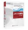 JAVA编程(第5版)(英文影印版)
