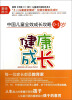中国儿童全效成长攻略:健康成长(0-1岁) 斗地主高手必胜攻略