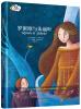 彩虹少儿绘本馆:罗密欧与朱丽叶(精装) 全译本精彩阅读 罗密欧与朱丽叶