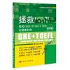 拯救我的北美留学写作:拯救我的GRE+TOEFL写作论据素材库·哲学篇 《托福写作一本通》之论证论据素材100例