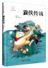 乐天小武侠系列:猫侠传说 元素传说:吸血天使之戒
