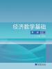 经济数学基础(第2版下) 大学基础物理学(第2版 下f2版)