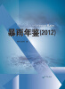 暴雨年鉴(2012) 暴雨年鉴2008