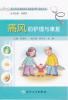老年常见疾病的社区和家庭护理与康复丛书·痛风的护理与康复
