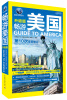畅游世界系列:畅游美国(升级版)[Guide to America]