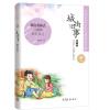 中国名家名作少年儿童文学阅读:城南旧事(珍藏版) 中国名家名作少年儿童文学阅读:稻草人(珍藏版)