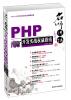 名师讲坛:PHP开发实战权威指南(附光盘1张) java开发实例大全·基础卷 软件工程师开发大系(附光盘)