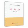 马克思主义理论研究和建设工程重点教材:宪法学 马克思主义理论研究和建设工程重点教材:中国美学史