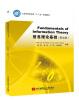 Fundamentals of InformationTheory信息理论基础(英文版) fundamentals of bioorganic chemistry основы биоорганической химии