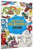 风靡世界的英国儿童艺术创想丛书:男孩创意涂鸦 风靡世界的英国儿童艺术创想丛书:美丽图案