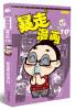 暴走漫画精选集10 暴走漫画精选集15