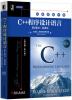 C++程序设计语言(第4部分:标准库)(英文版 第4版) c程序设计语言(英文版)(第2版)