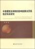 中国遭受反倾销的影响因素及贸易救济体系研究 民族交往心理及其影响因素