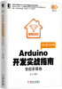 Arduino开发实战指南:智能家居卷 linux unix openldap实战指南