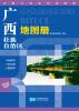 2016年最新版 中国分省系列地图册:广西壮族自治区地图册 中国分省系列地图集:新疆维吾尔自治区地图集