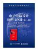 电子电路设计原理与应用(第二版)(卷III) 模拟电子电路原理与设计研究