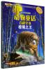生态文学儿童读物 动物童话百科全书:棕熊之王(注音版) 生态文学儿童读物 动物童话百科全书:棕熊之王(注音版)