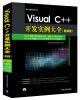 Visual C++开发实例大全·基础卷/软件工程师开发大系(附光盘) c 开发实例大全·提高卷 软件工程师开发大系(附光盘)