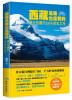 西藏是毒,也是解药:骑行西藏的28天朝圣之旅 完美旅图·陕西(陕西省交通旅游地图 自助游必备指南 附赠西安 延安 汉中旅行攻略手册)