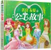 小公主励志故事集:善良友爱的公主故事(注音版) 女孩子爱读的美丽善良故事