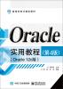 Oracle实用教程(Oracle12c版 第4版) oracle e business suite