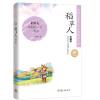 中国名家名作少年儿童文学阅读:稻草人(珍藏版) 中国名家名作少年儿童文学阅读:稻草人(珍藏版)