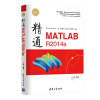 精通MATLAB R2014a color image watermarking using matlab