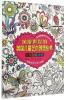 风靡世界的英国儿童艺术创想丛书:女孩创意涂鸦 风靡世界的英国儿童艺术创想丛书:美丽图案