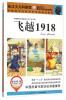 飞越1918/中国原创科学童话大系 飞越1918 中国原创科学童话大系