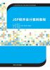 JSP程序设计案例教程 dizpqeaujm jsp