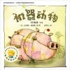 聪明豆绘本第九辑:机器动物 聪明豆绘本系列:小憨,抱抱!