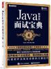 Java程序员面试宝典(第4版) 程序员面试金典(第5版)