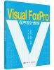 Visual FoxPro程序设计教程 2015 visual foxpro vfp 2014