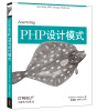 Learning PHP设计模式[Learning PHP Design Patterns] up php