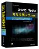 Java Web开发实例大全 基础卷  配光盘  软件工程师开发大系 c 开发实例大全·提高卷 软件工程师开发大系(附光盘)