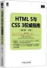 HTML 5与CSS 3权威指南(第3版 下册) unity 5权威讲解