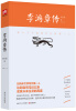 李鸿章传 李嘉诚全传the biography of li ka shing collected edition