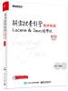 解密搜索引擎技术实战 Lucene&Java精华版(第3版) java restful web service实战(第2版)