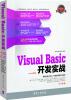 软件开发实战:Visual Basic开发实战(附光盘) visual basic开发实例大全·基础卷 软件工程师开发大系(附光盘)