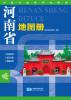 2016年最新版 中国分省系列地图册:河南省地图册 完美旅图·陕西(陕西省交通旅游地图 自助游必备指南 附赠西安 延安 汉中旅行攻略手册)