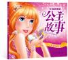 女孩最爱的公主故事:善良小公主 女孩子爱读的美丽善良故事