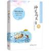 中国名家名作少年儿童文学阅读 神笔马良 中国名家名作少年儿童文学阅读:稻草人(珍藏版)